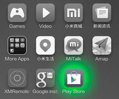 Google-Play-Store-MIUI
