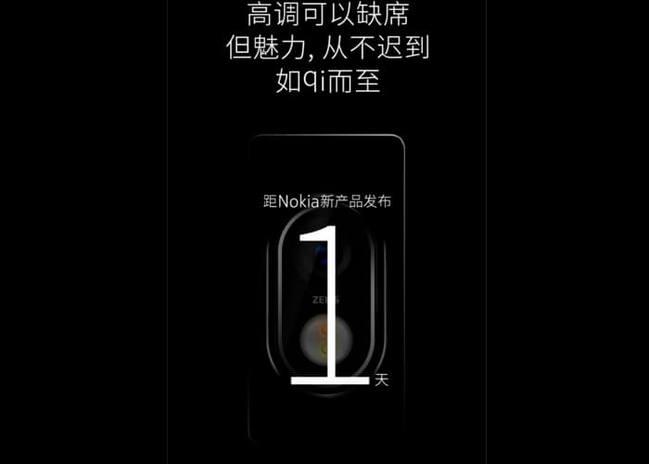nuevo Nokia 7